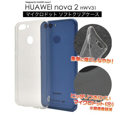 <スマホ用素材アイテム>HUAWEI nova 2 HWV31用マイクロドット ソフトクリアケース
