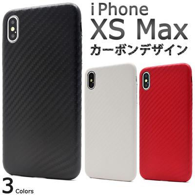 <スマホケース>3色展開♪ iPhone XS Max用カーボンデザインソフトケース