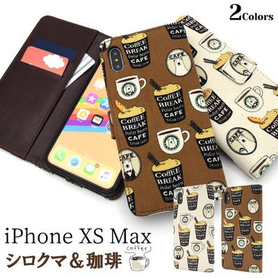 <スマホケース>綿100%の日本製生地を使用! iPhone XS Max用 シロクマ&コーヒーデザイン手帳型ケース