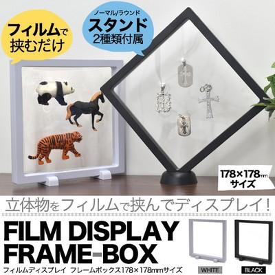 フィルムディスプレイ フレームボックス 178×178mmサイズ