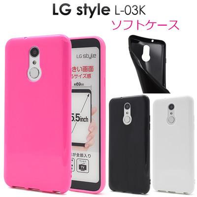 <スマホケース>LG style L-03K用カラーソフトケース