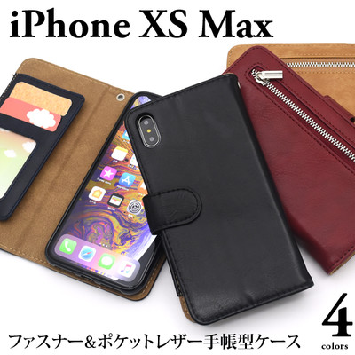 <スマホケース>iPhone XS Max用ファスナー&ポケットレザー手帳型ケース