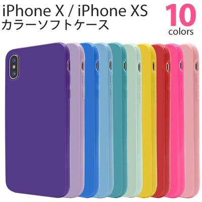 <スマホケース>しなやかで衝撃に強い!10色展開のiPhone XS/X用カラーソフトケース
