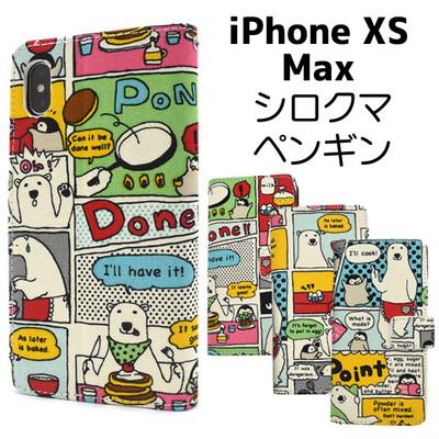 日本製の生地を使用♪iPhone XS Max用コミック風シロクマ&ペンギン手帳型ケース