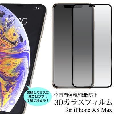 画面全体に吸い付きピタっとくっつき継ぎ目もなし♪ iPhone XS Max用3D液晶保護ガラスフィルム