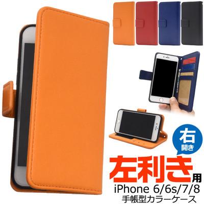 <スマホケース>左利きの人のための右開き♪ iPhone8/iPhone7・iPhone6s/6用カラー手帳型ケース