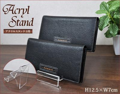 <店舗・ディスプレイ用品>アクリルスタンド(財布立て2段) H12.5×W7cm