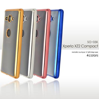 <スマホケース>Xperia XZ2 Compact SO-05K用メタリックバンパーソフトクリアケース