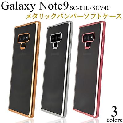 <スマホケース>Galaxy Note9 SC-01L/SCV40用メタリックバンパーソフトクリアケース