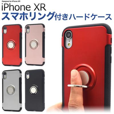 <スマホケース>落下防止に。 iPhone XR用スマホリングホルダー付きケース
