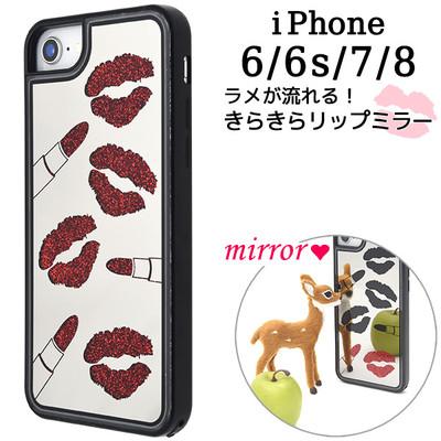 <スマホケース>ラメが流れる♪iPhone8・iPhone7/iPhone6s/iPhone6用きらきらリップミラーケース
