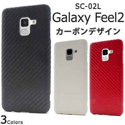 <スマホケース>Galaxy Feel2 SC-02L用カーボンデザインケース