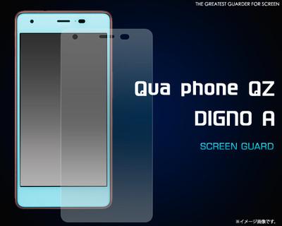 Qua phone QZ/DIGNO A(キュア フォン)用液晶保護シール