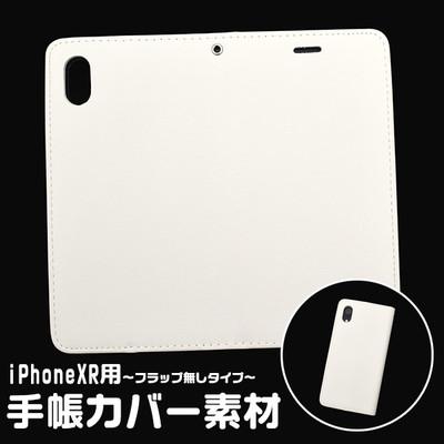 <スマホ用素材アイテム>オリジナルの製作に! iPhone XR用手帳カバー素材 フラップ無し