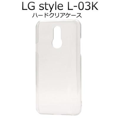 <スマホ用素材アイテム>LG style L-03K用ハードクリアケース