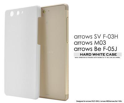 <スマホ用素材アイテム>arrows SV F-03H/arrows M03/arrows Be F-05J用ハードホワイトケース