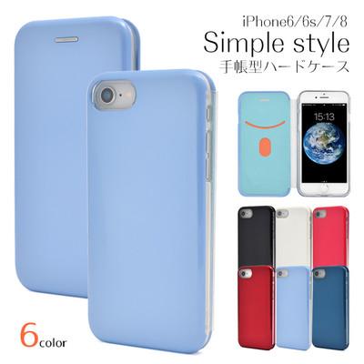 <スマホケース>iPhone8・iPhone7/iPhone6s/6シンプルスタイル手帳型ハードケース【シェル型】