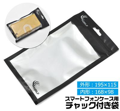<スマホケース・店舗・ディスプレイ用品>スマートフォンケース用チャック付き袋B(195×115mm)