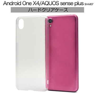 <スマホ用素材アイテム>AQUOS sense plus SH-M07/Android One X4用ハードクリアケース