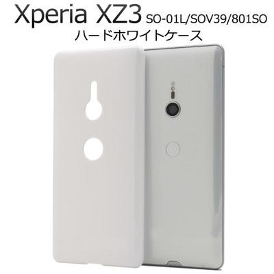 <スマホ用素材アイテム>Xperia XZ3 SO-01L/SOV39/801SO用ハードホワイトケース