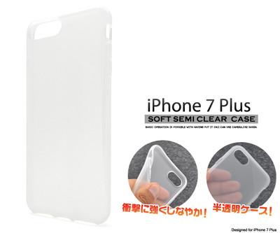 <スマホ用素材アイテム>iPhone8Plus/iPhone7Plus用ソフトセミクリアケース