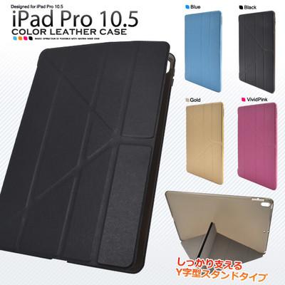 <タブレット用品>iPad Pro 10.5インチ用和紙風デザインスタンドケースポーチ