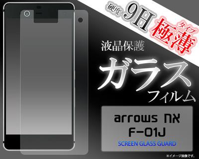 <液晶保護シール>arrows NX F-01J用液晶保護ガラスフィルム