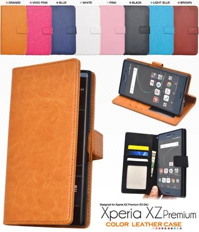 <スマホケース>8色展開!Xperia XZ Premium SO-04J用カラーレザーケースポーチ