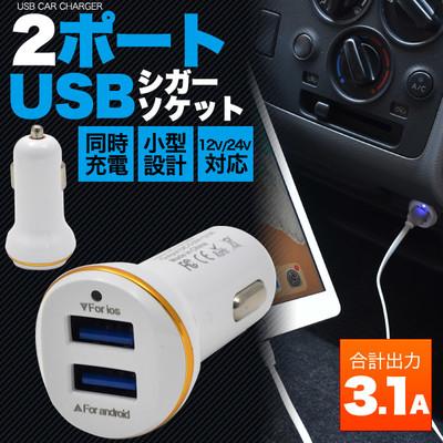 3.1Aの高出力!タブレット充電可能! 2ポートシガーソケットUSB充電器
