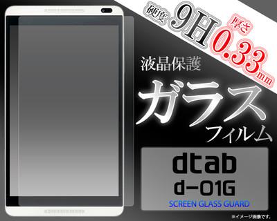 <液晶保護シール>dtab d-01G(ディータブ)用液晶保護ガラスフィルム