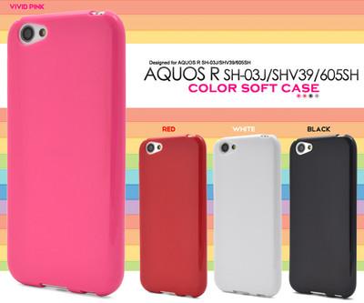 <スマホケース> AQUOS R SH-03J/SHV39/605SH用カラーソフトケース (ソフトカバー)