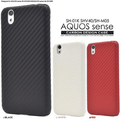 <スマホケース>AQUOS sense SH-01K/SHV40/AQUOS sense lite SH-M05用カーボンデザインケース