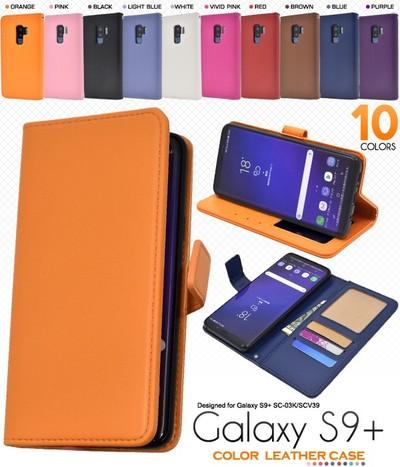 Galaxy S9+ SC-03K/SCV39用カラーレザー手帳型ケース