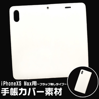 <スマホ用素材アイテム>オリジナルの製作に! iPhone XS Max用手帳カバー素材 フラップ無し