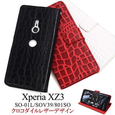 <スマホケース>Xperia XZ3 SO-01L/SOV39/801SO用クロコダイルレザーデザイン手帳型ケース
