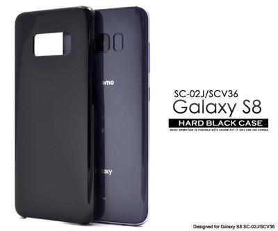 <スマホ用素材アイテム>Galaxy S8 SC-02J/ SCV36用ハードブラックケース