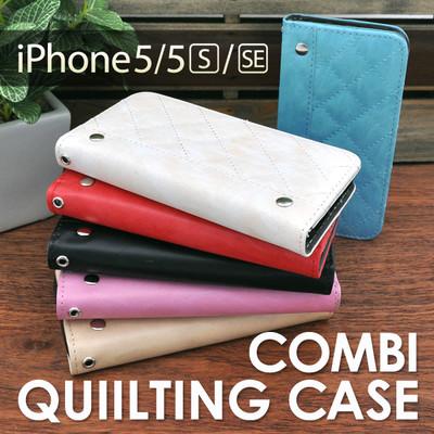 <スマホケース>【399シリーズ!】iPhone SE/5s/5用コンビキルティングケース