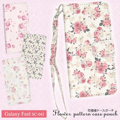 <スマホケース>Galaxy Feel SC-04J用花模様ケースポーチ