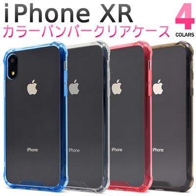 <スマホケース>落下時の衝撃に強い!耐衝撃タイプ iPhone XR用カラーバンパークリアケース