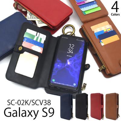 とにかくたくさん入る♪ Galaxy S9 SC-02K/SCV38用カード収納&ファスナーポケット付き手帳型ケース