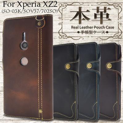 <スマホケース>本革使用! Xperia XZ2 SO-03K/SOV37/702SO用本革手帳型ケース
