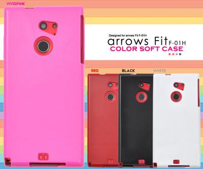 <スマホケース>カラフル4色! arrows Fit F-01H/arrows RM02・M02用カラーソフトケース