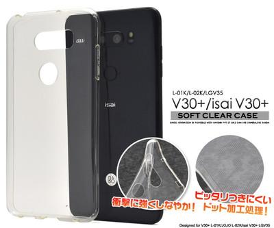 <スマホ用素材アイテム>V30+ L-01K/JOJO L-02K/isai V30+ LGV35用ソフトクリアケース