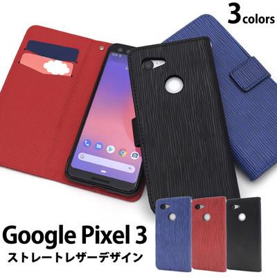 <スマホケース>Google Pixel 3用ストレートレザーデザイン手帳型ケース