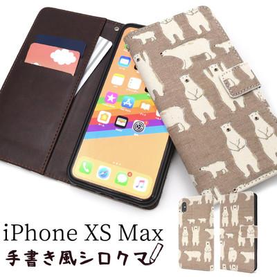 <スマホケース>綿100%の日本製生地を使用♪ iPhone XS Max用 手書き風シロクマデザイン手帳型ケース