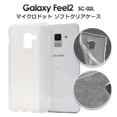 <スマホ用素材アイテム>Galaxy Feel2 SC-02L用マイクロドット ソフトクリアケース