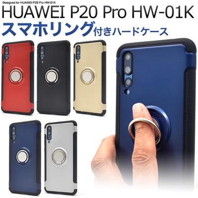 <スマホケース>落下防止に。 HUAWEI P20 Pro HW-01K用スマホリングホルダー付きケース