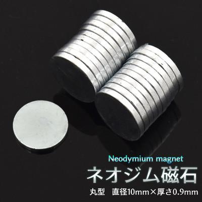 ネオジム磁石(ネオジムマグネット) 直径10mm×厚さ1mm