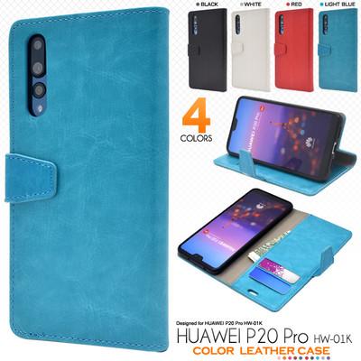 <スマホケース>HUAWEI P20 Pro HW-01K手帳型ケース