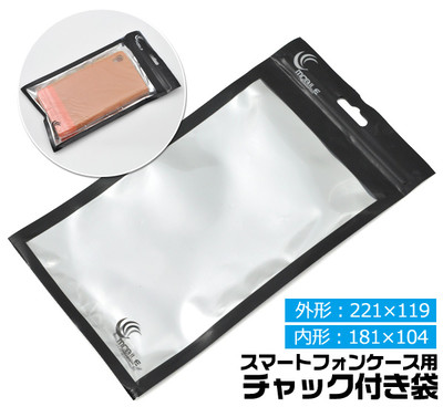 <スマホケース・店舗・ディスプレイ用品>スマートフォンケース用チャック付き袋C(221×119mm)